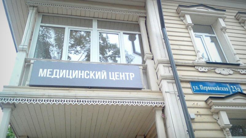 Скандальный медцентр после жалоб вологжан прекратил свою деятельность