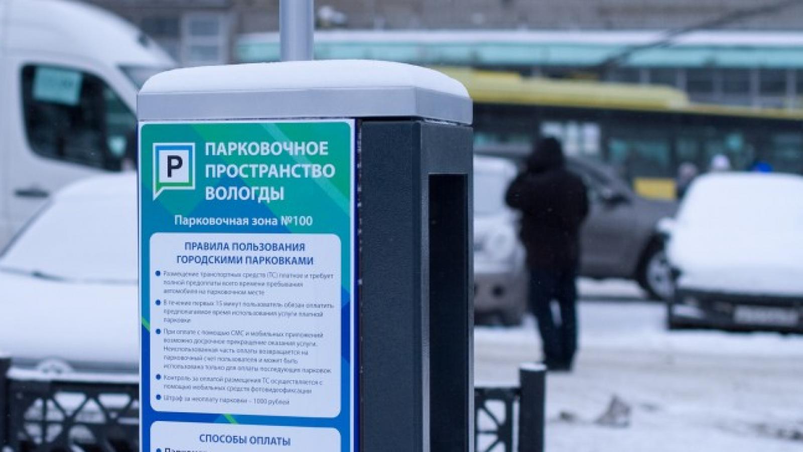 Платные парковки в Вологде окончательно признаны незаконными