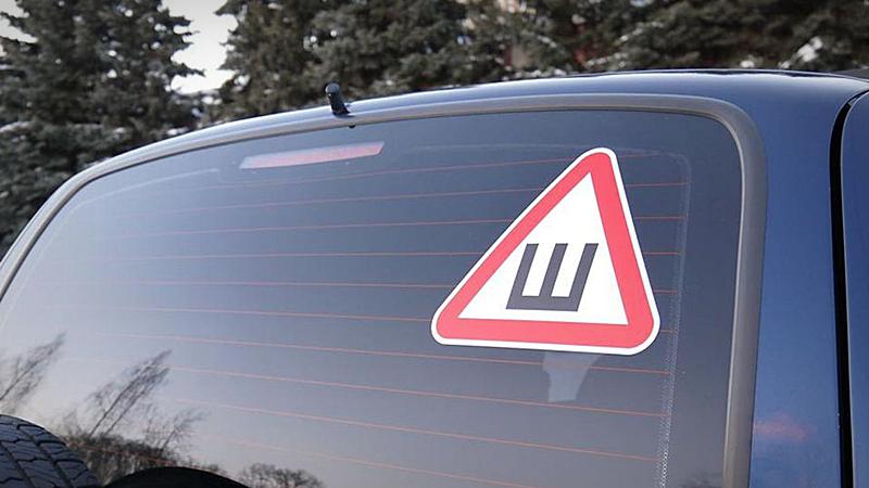 За отсутствие знака «Ш» автомобилистам теперь грозит штраф