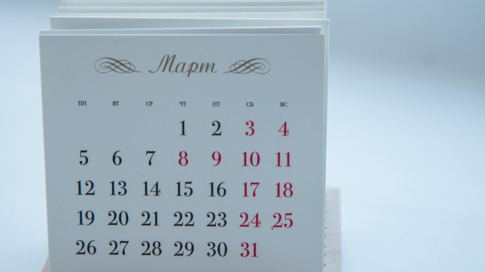 Четыре выходных дня ждут россиян в начале марта