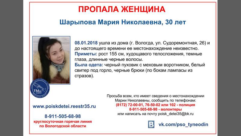 По факту исчезновения девушки в Вологде возбуждено уголовное дело