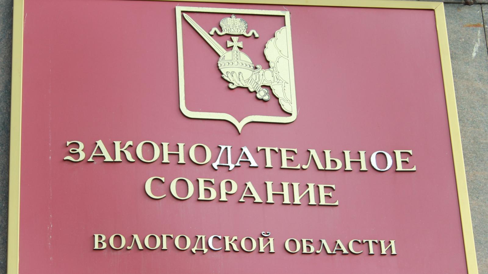 Вологодские депутаты проголосуют «за» или «против» новой пенсионной реформы