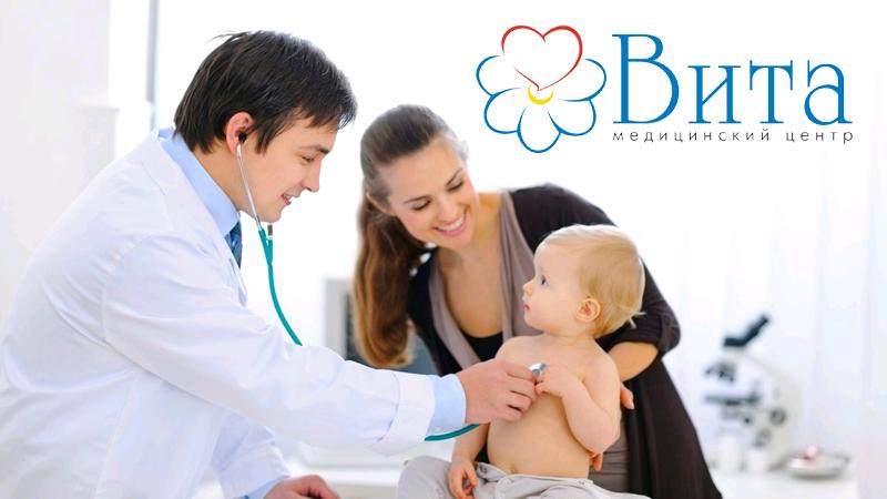 Медицинский осмотр перед детским садом за три дня возможно пройти в медицинском центре «Вита»
