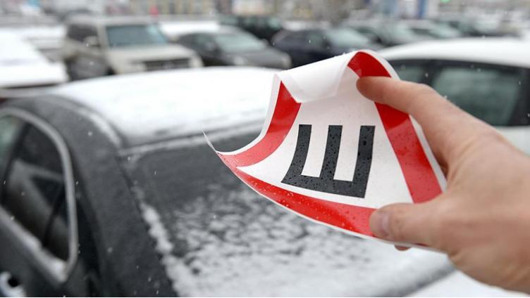 В России отменили знак «Шипы»