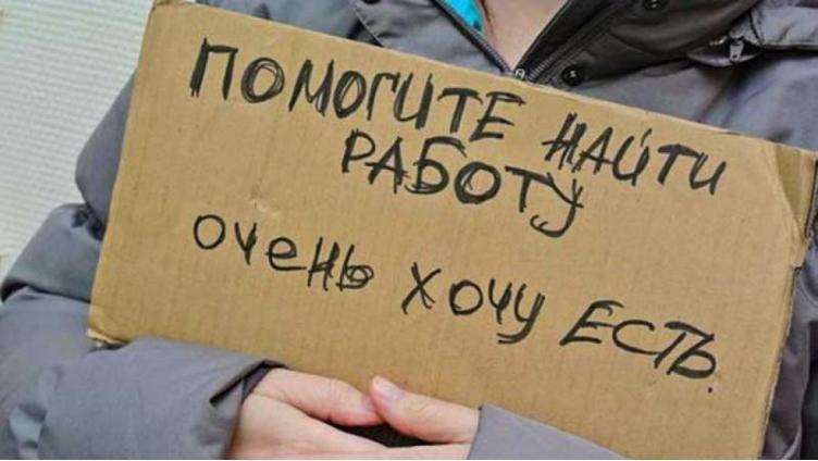 Почти половина россиян скоро потеряет работу