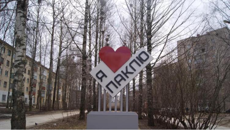 Арт-объект «Я люблю Паклю» исчез навсегда