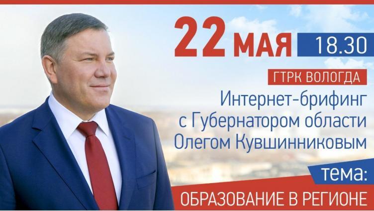 Олег Кувшинников ответит на вопросы вологжан в прямом эфире