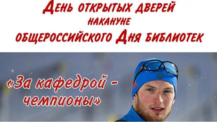 Биатлонист Максим Цветков станет на один день библиотекарем