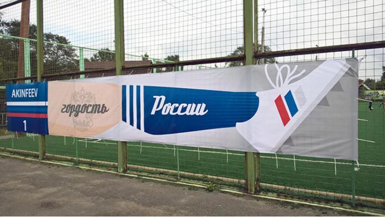 В Вологде появилась «нога Акинфеева»