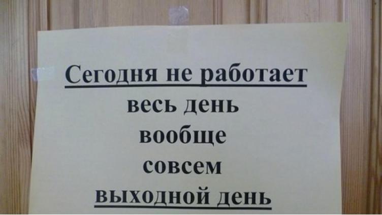 Многие россияне получат дополнительный выходной