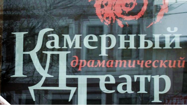 Камерный театр Вологды откроет свои двери по новому адресу