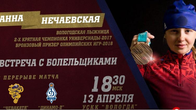 Вологжане смогут получить автограф лыжницы Анны Нечаевской