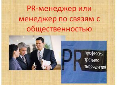 Pr-Менеджер По Связям С Общественностью