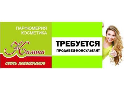 Продавец-Консультант Парфюмерии И Косметики