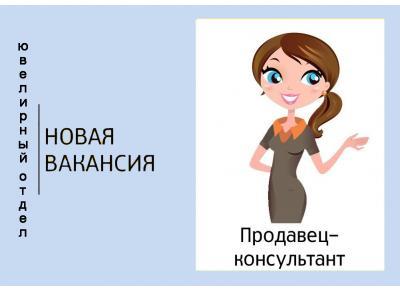 Продавец-Консультант Ювелирных Изделий