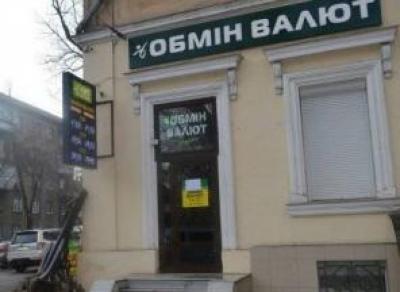 Обмен валют в Днепропетровске