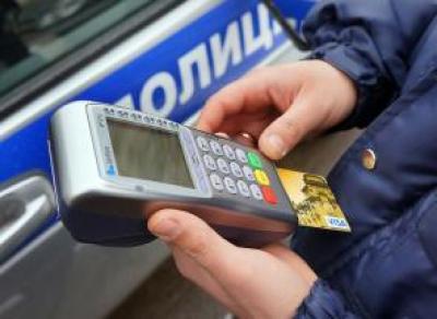 Небольшие штрафы ГИБДД будут автоматически списывать с карт