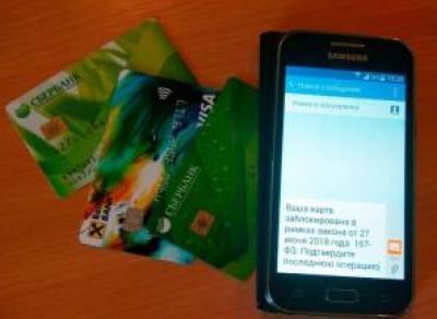 Сбербанк поделился популярными схемами кражи денег с карт