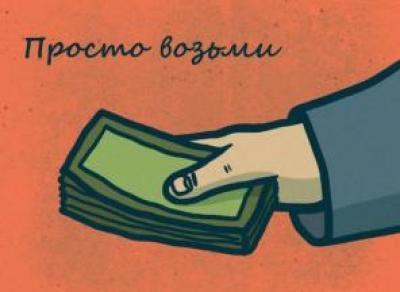 Базовый доход обсуждают в России