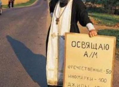 Мошенник выманивал деньги под видом вологодского митрополита