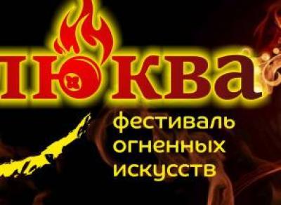 Вологжан приглашают насладиться огненным шоу