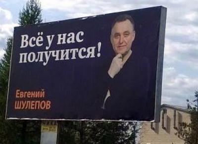 Евгений Шулепов снова собрался в Госдуму