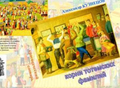 На Вологодчине вышла книга о происхождении фамилий