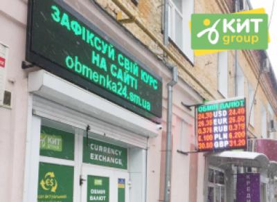 Обменные пункты в Киеве