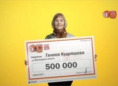 Сразу 2 жителя Череповца выиграли в лотерею по полмиллиона руб.