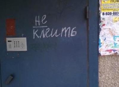 Череповецкую фирму оштрафовали на 20 тыс. руб. за одно объявление