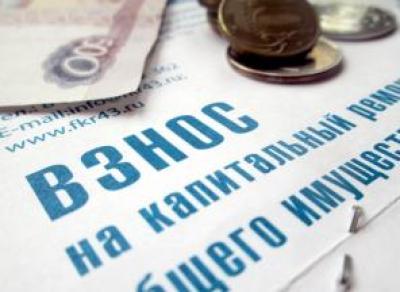 Комиссию на уплату суммы за капремонт на Вологодчине отменили частично