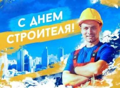 Поздравление с Днём строителя
