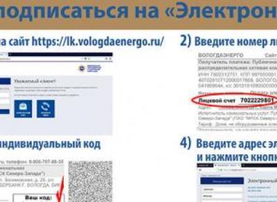 Жители Вологодчины смогут получать счета за электричество по электронной почте
