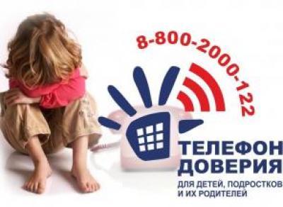 2000 юных вологжан обратились за помощью по телефону доверия