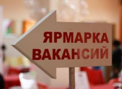 21 марта в ВоГУ пройдет ярмарка вакансий