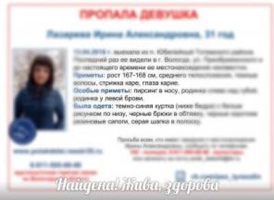 Пропавшая Ирина Лазарева найдена