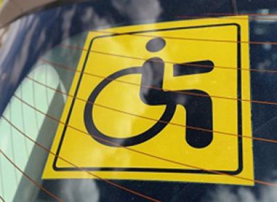 Теперь знак «Движение запрещено» не распространяется на водителей-инвалидов