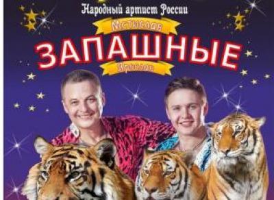 Цирковое представление с участием Мстислава Запашного