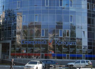 Банк «Северный кредит» с новым предложением для юридических лиц  или индивидуальных предпринимателей