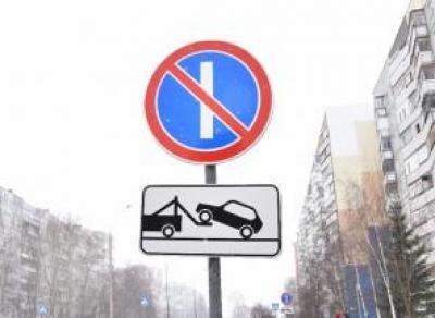 Список улиц, где установят знаки, ограничивающие стоянку автомобилей
