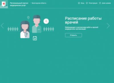 На Вологодчине запустят новый сайт для получения мед. услуг