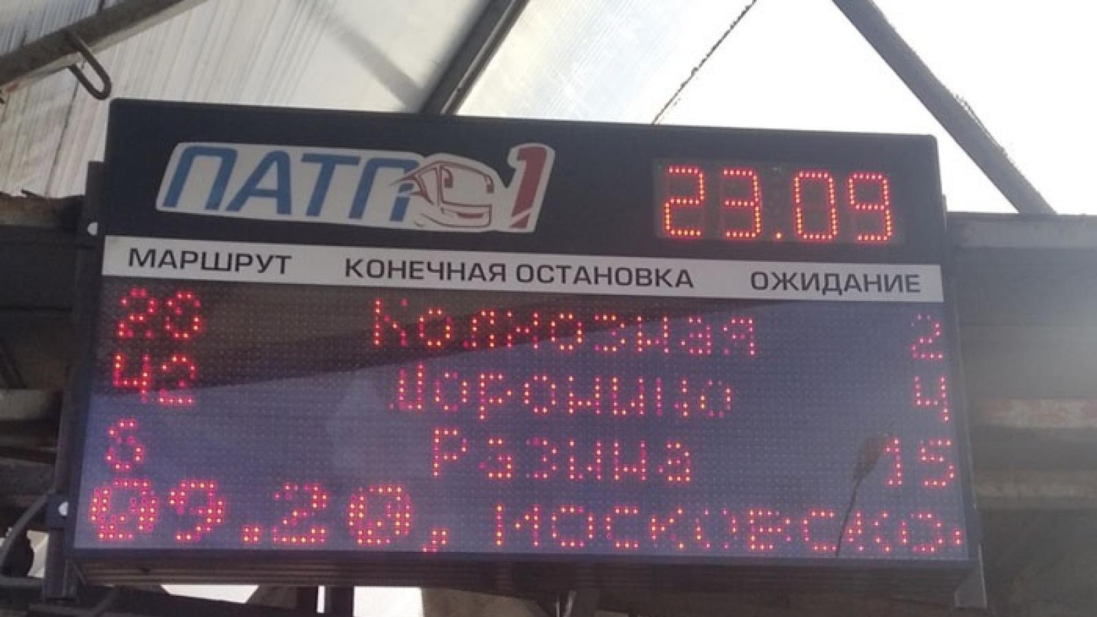 Транспортное табло появилось в Вологде