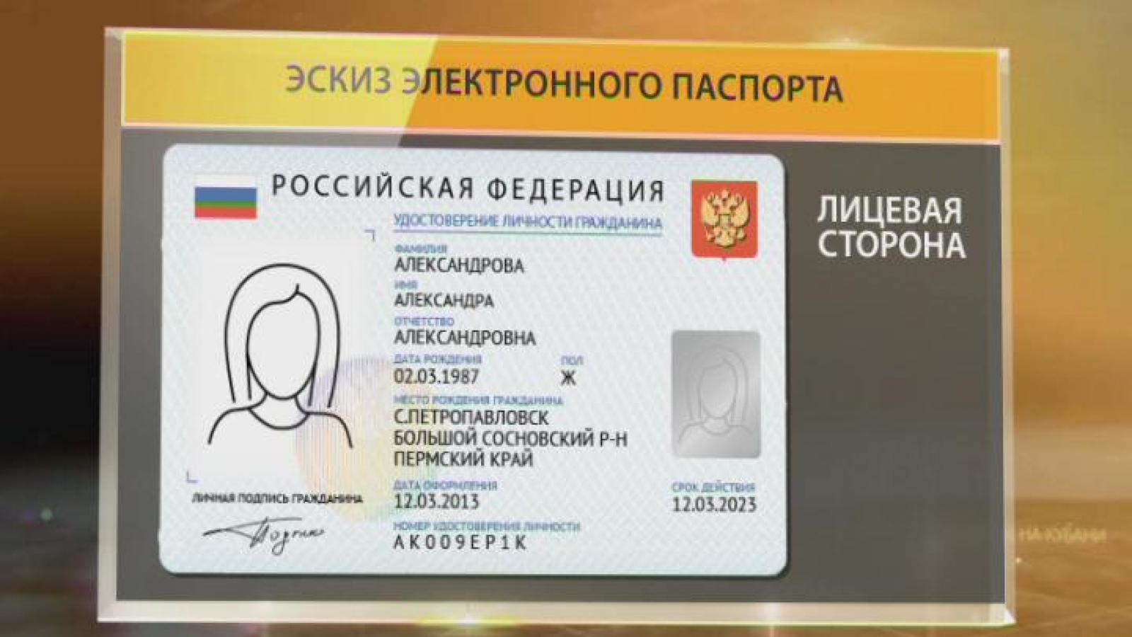 Пластиковая карта с чипом вместо паспорта