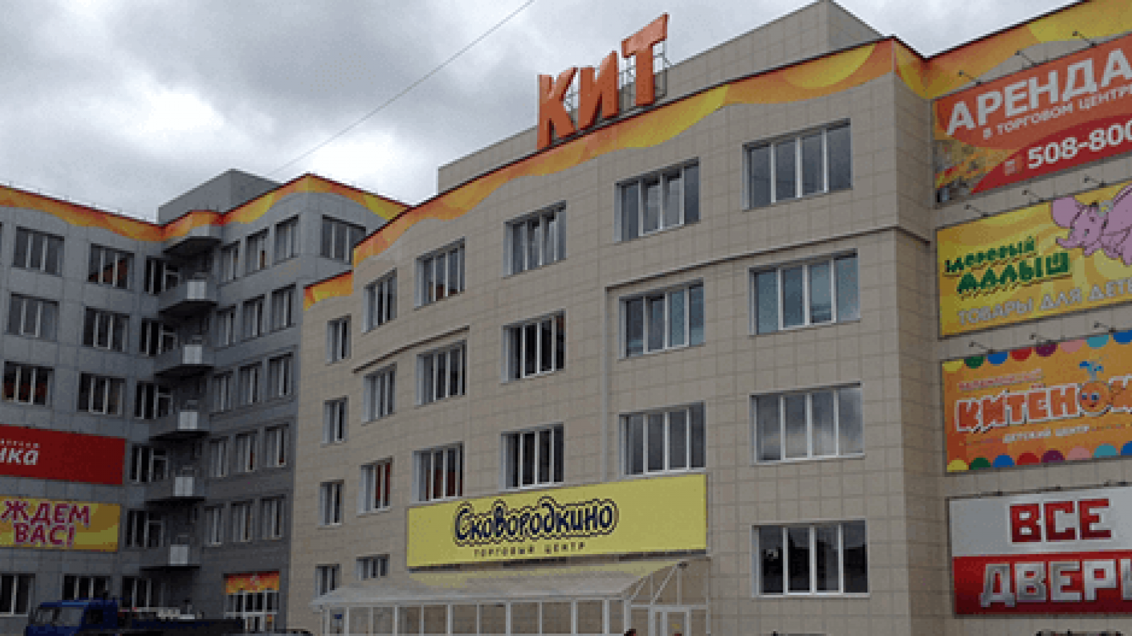 ТРЦ «КИТ» закрыли