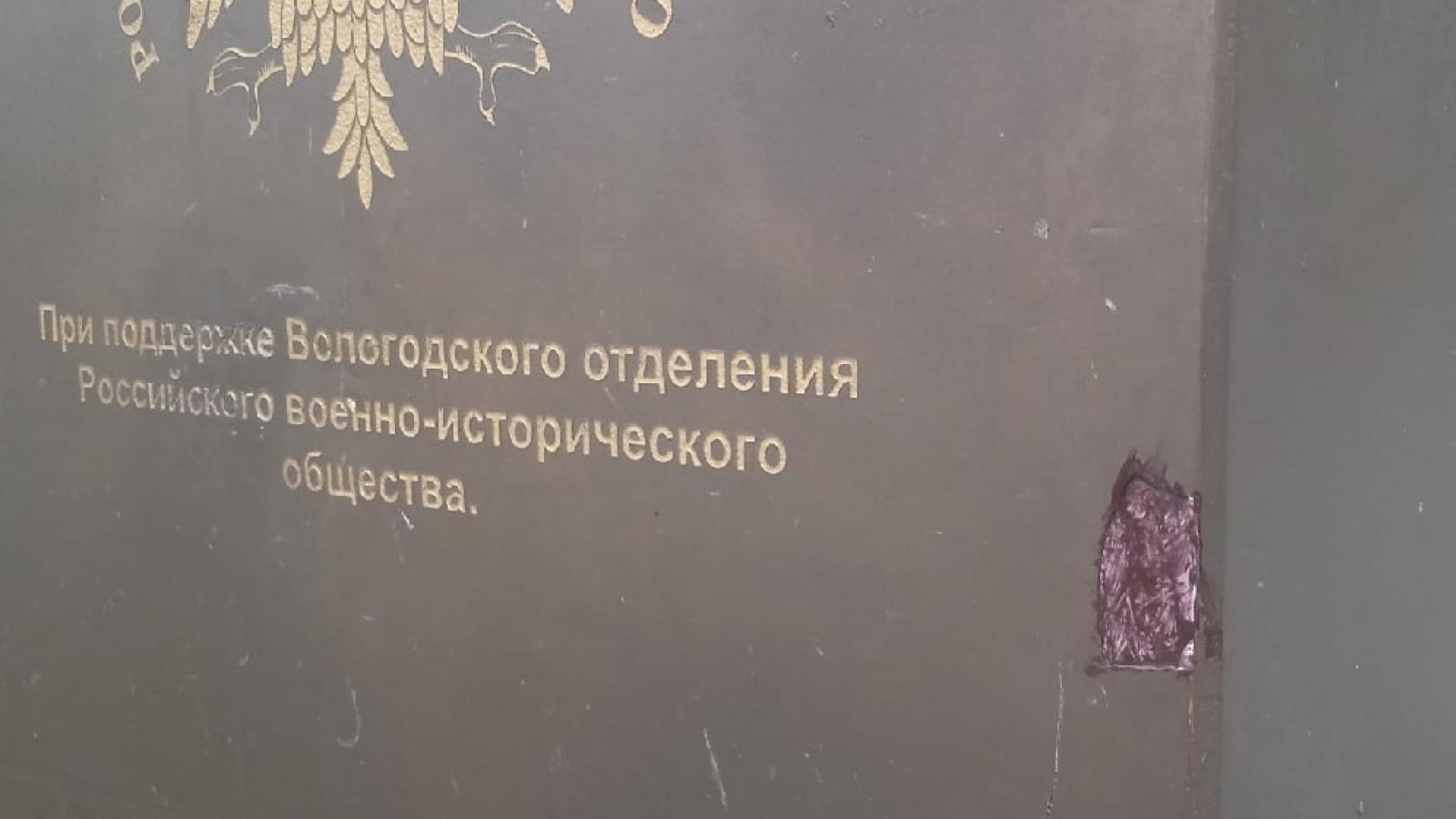 В Вологде памятник «отремонтировали» фломастерами