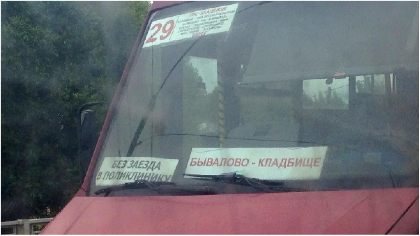 Автобус № 29 оправдал свой «уникальный» маршрут