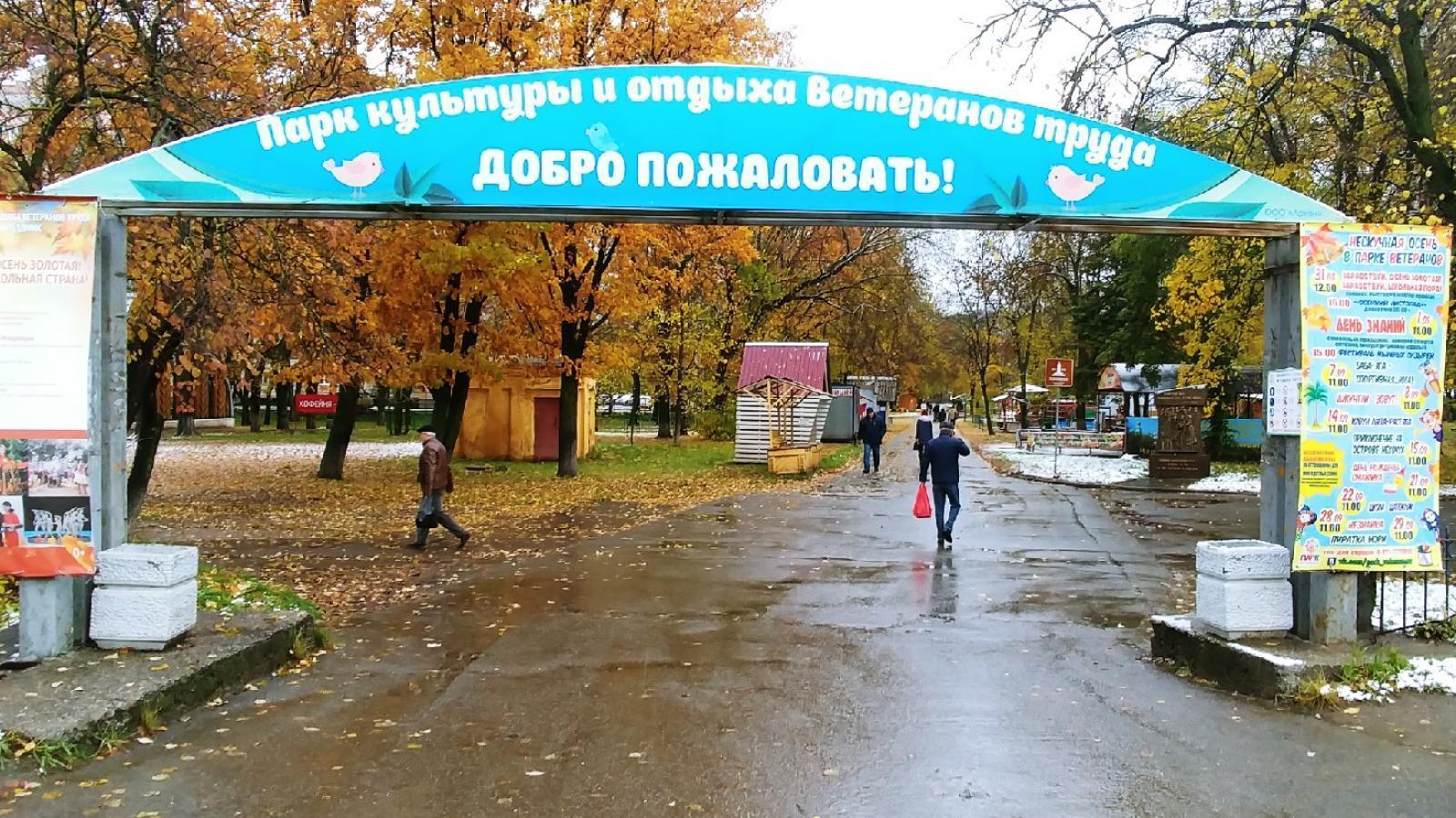 В Вологде обсудили состояние Парка ветеранов
