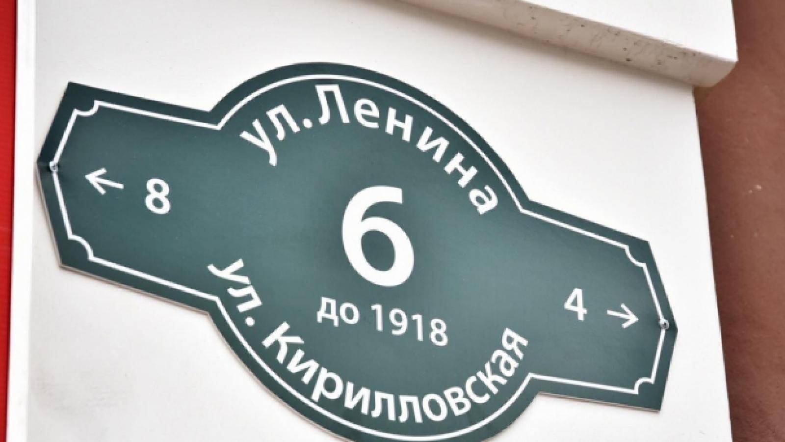 Улицам Вологды «возвращают» исторические названия