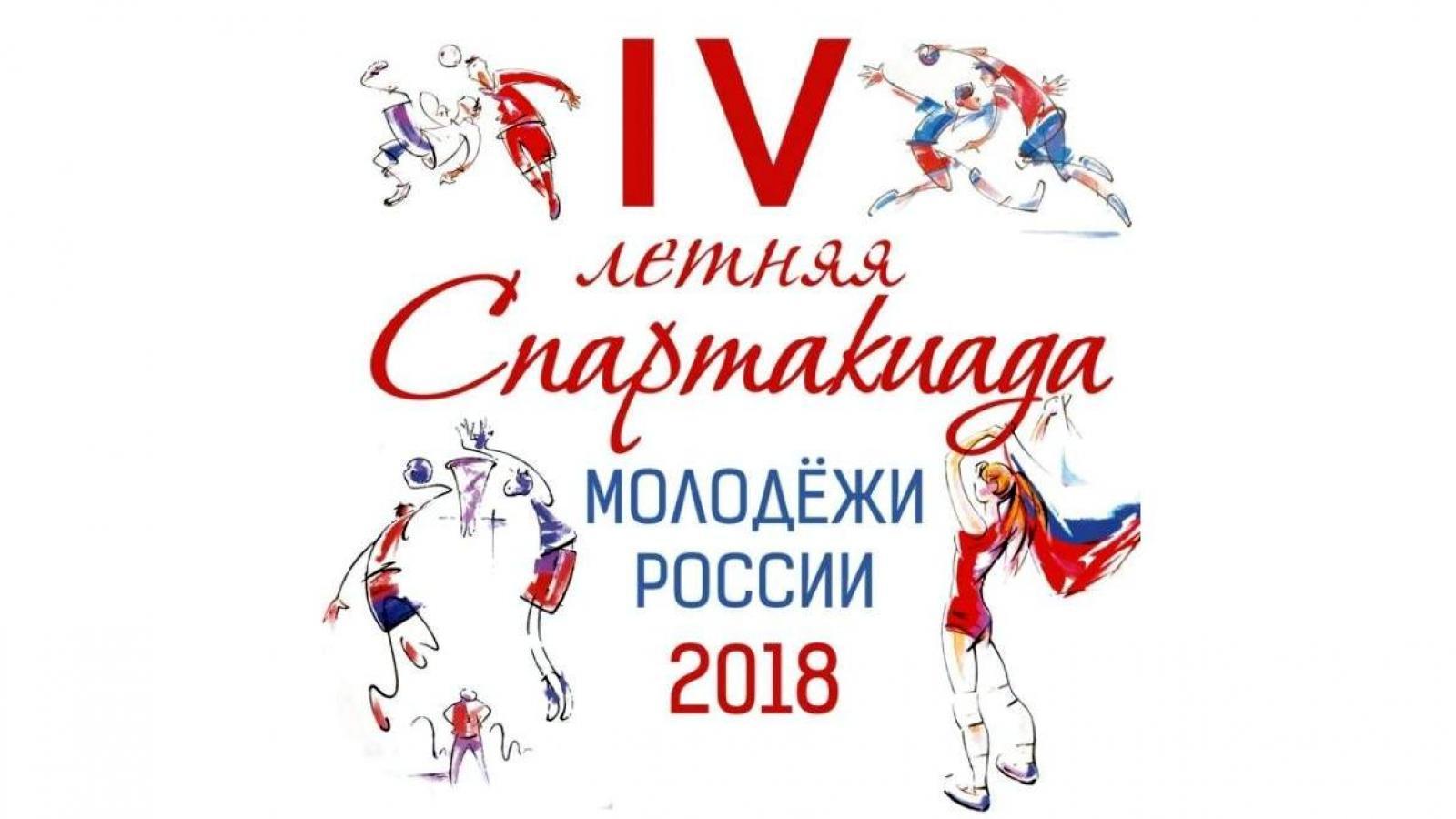 Вологодские спортсмены показали отличные результаты на Спартакиаде молодежи