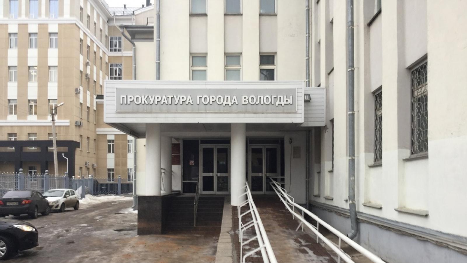 Прокуратура примет пострадавших от паводка вологжан